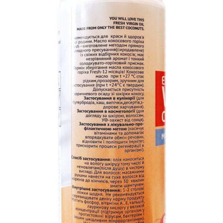 Кокосовое масло Extra Virgin Coconut Oil Panayur купить в Бутике аюрведы премиум качества