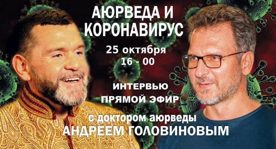 Аюрведа и коронавирус - интервью с Андреем Головиновым | Rosa Pharm