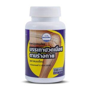 Капсулы Herbal Analgesic Kongka Herb - для снятия боли в суставах купить в Бутике