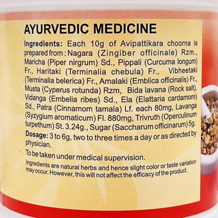 Авипаттикара чурна (Avipattikara Choorna, SDM) купить в Бутике аюрведы премиум качества
