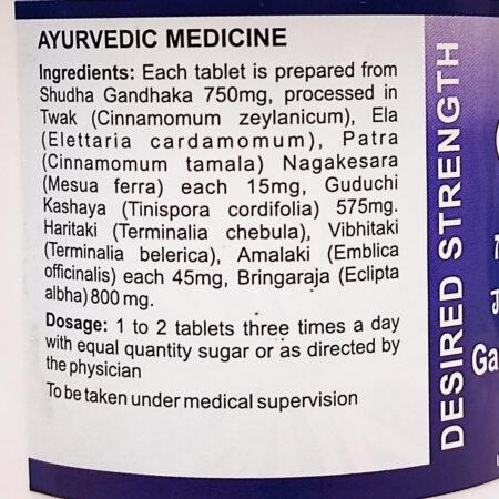 Гандхака Расаяна (Gandhaka Rasayana DS, SDM) купить в Бутике аюрведы