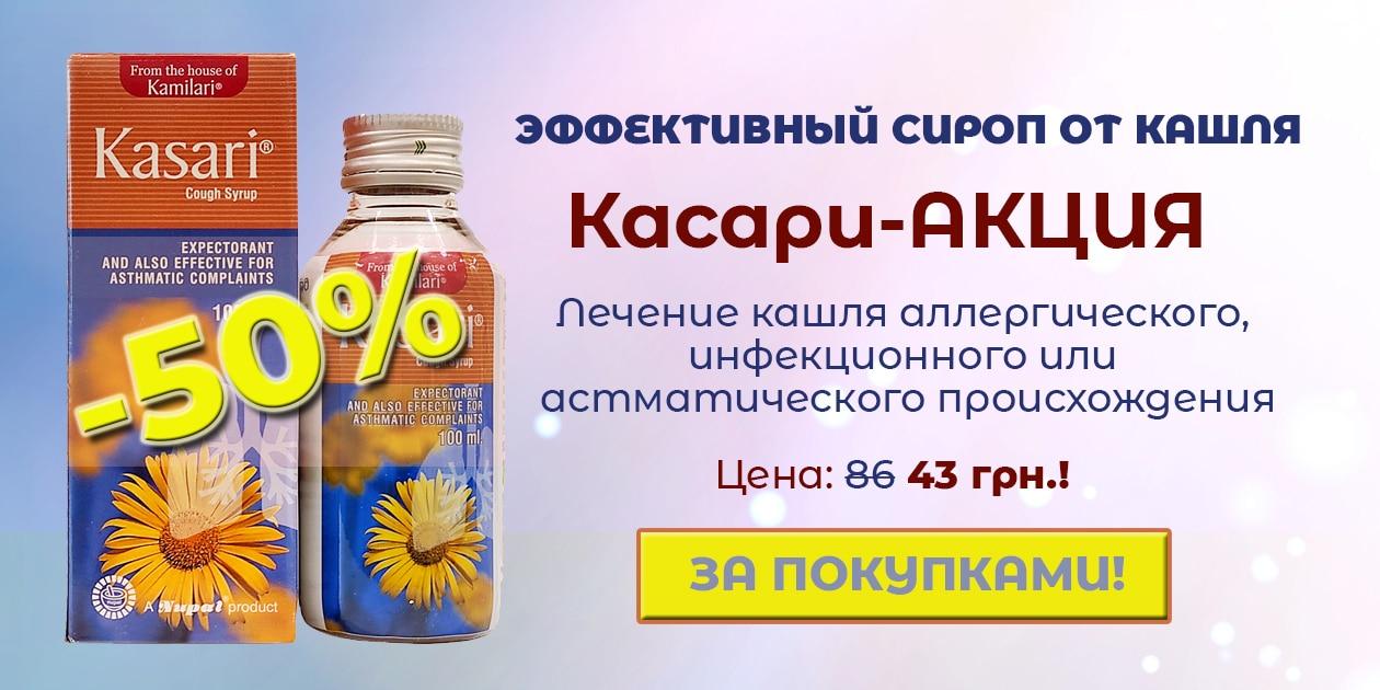 nupal-kasari-syrup_banner_rus