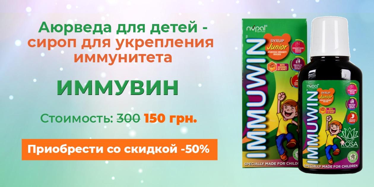 nupal-remedies-immuwin-syrup_banner_rus