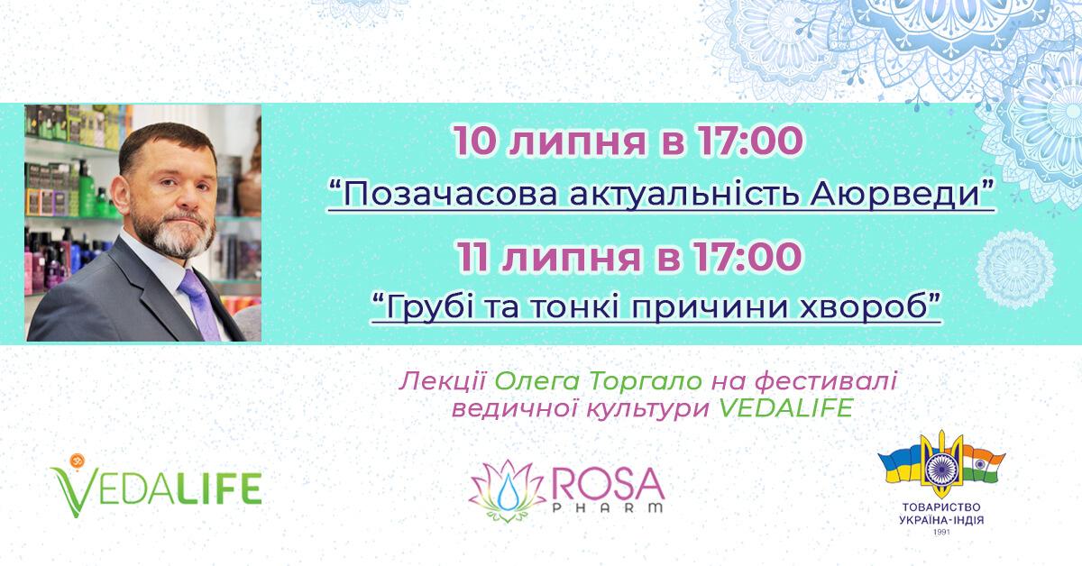 veda-life-ukr