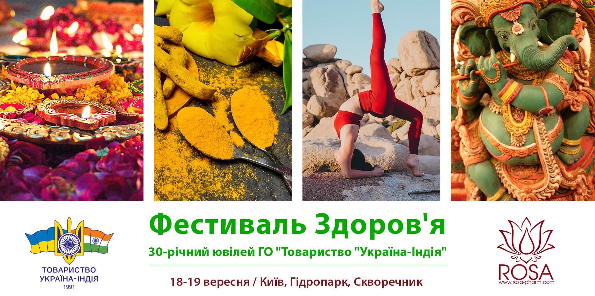 Фестиваль Здоров'я: cвяткування 30-річного ювілею • Магазин ROSA