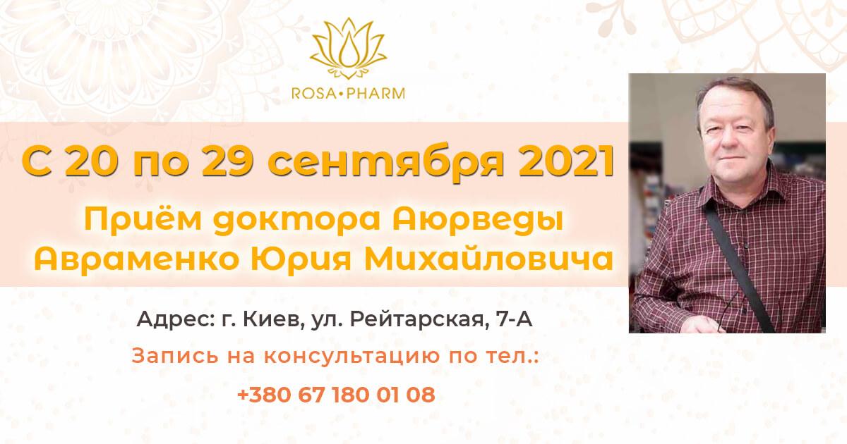 konsultatsii-ayurvedicheskogo-vracha-yuriya-avramenko-3-rus