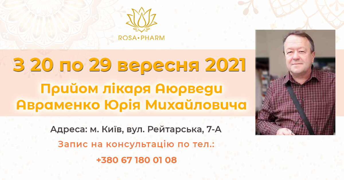 konsultatsii-ayurvedicheskogo-vracha-yuriya-avramenko-3-ukr