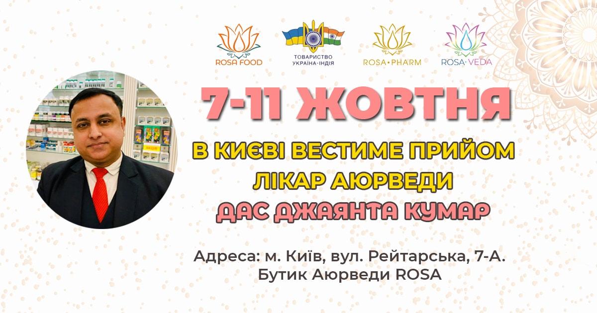 konsultatsiya-doktora-ayurvedy-das-dzhayanta-kumar-october-ukr