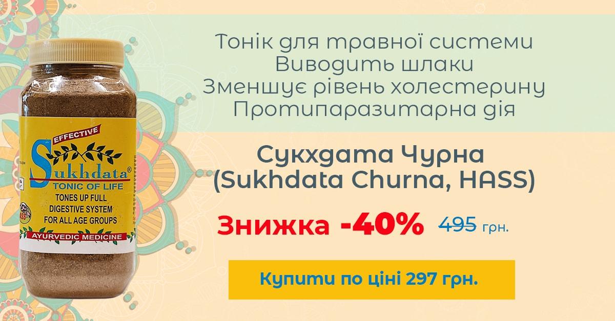 himalaya-sukhdata-churna-banner-ukr-2